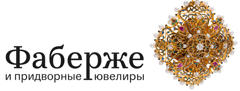 Игорь Дрёмин: Фаберже и придворные ювелиры