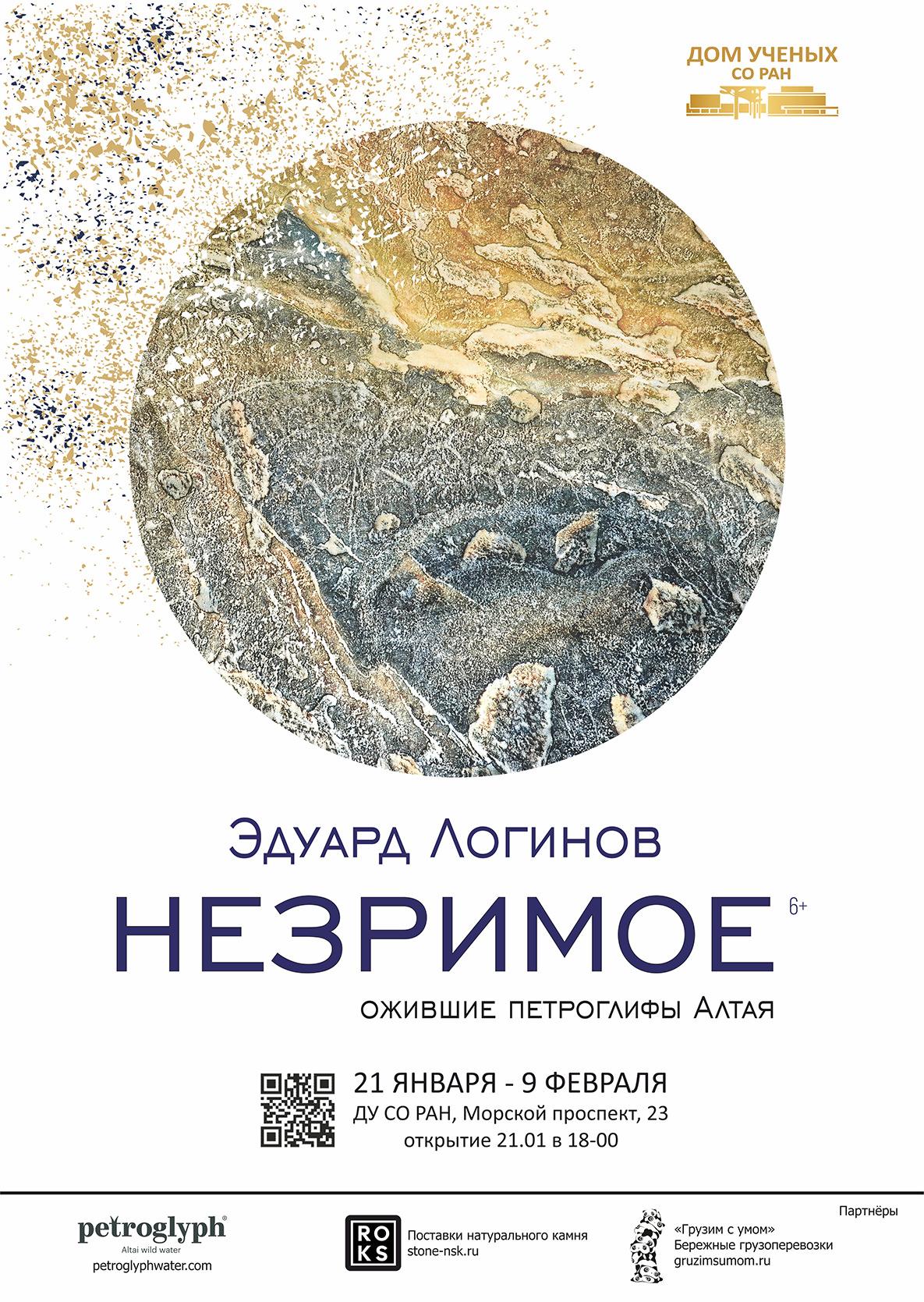 Выставка: «Незримое». Ожившие петроглифы Алтая