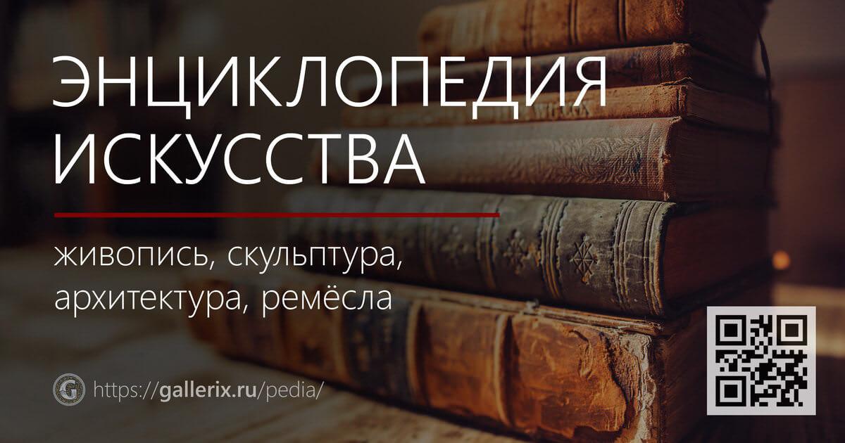 Энциклопедия искусства