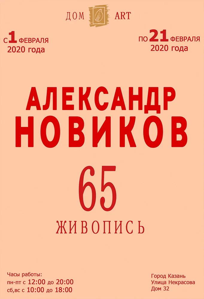 Выставка художника Александра Новикова «65 живопись»