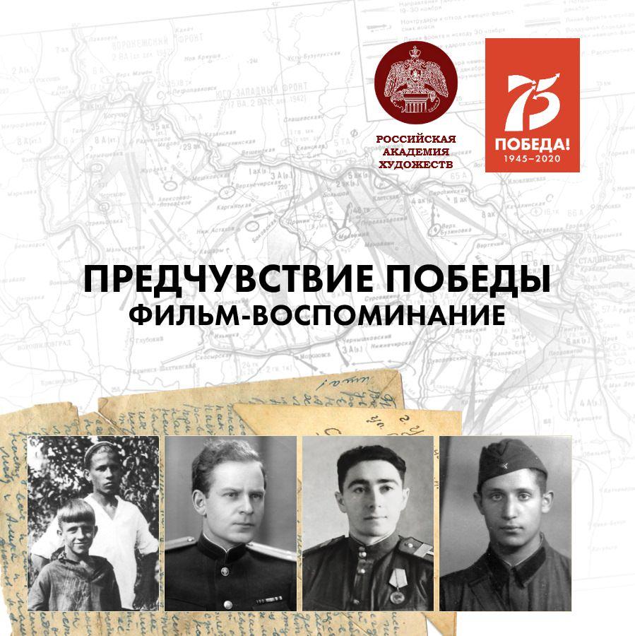 """Proyección de la exposición """"Presagio de la victoria"""" dedicada al 75 aniversario de la victoria"""