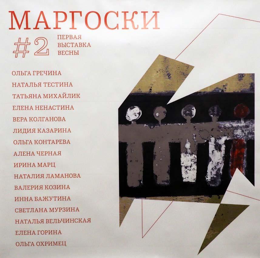 Игорь Дрёмин: Выставка МАРГОСКИ #2 в галерее ПРОМГРАФИКА