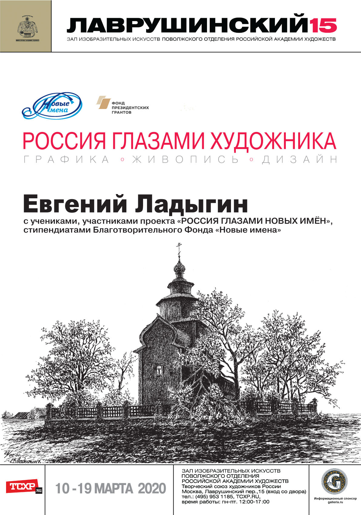 «Россия глазами художника». Евгений Ладыгин с учениками