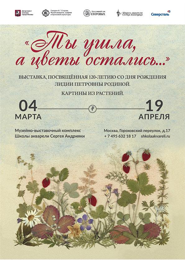 Выставка «Ты ушла, а цветы остались…»