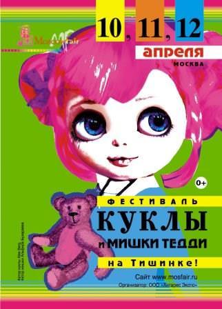 XIII Московская международная выставка кукол и мишек Тедди Mocow Fair