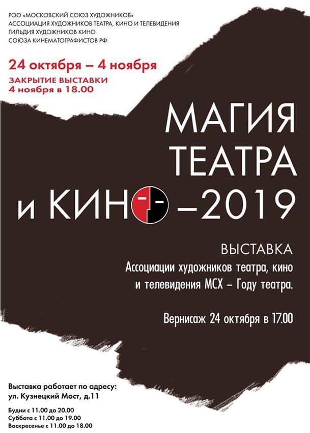 Игорь Дрёмин: Магия театра и кино - 2019