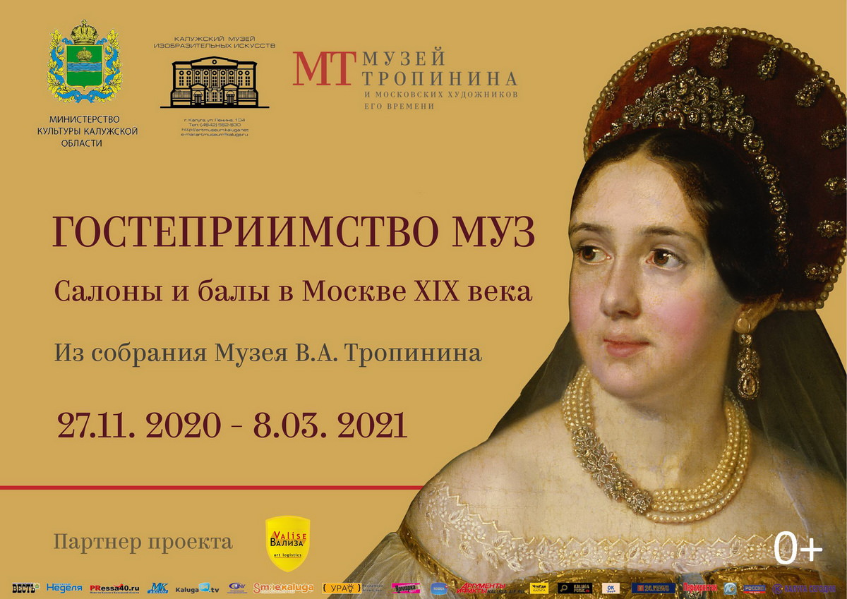 "Exhibition ""Hospitality of Music. Salons and Balls in Moscow of the 19th Century"" from the collection of the Museum of V.A. Tropinin"