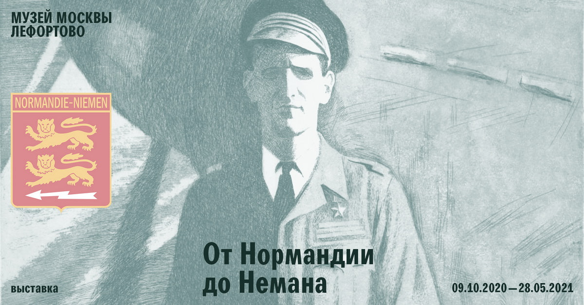 "Exhibition ""From Normandy to Niemen"""
