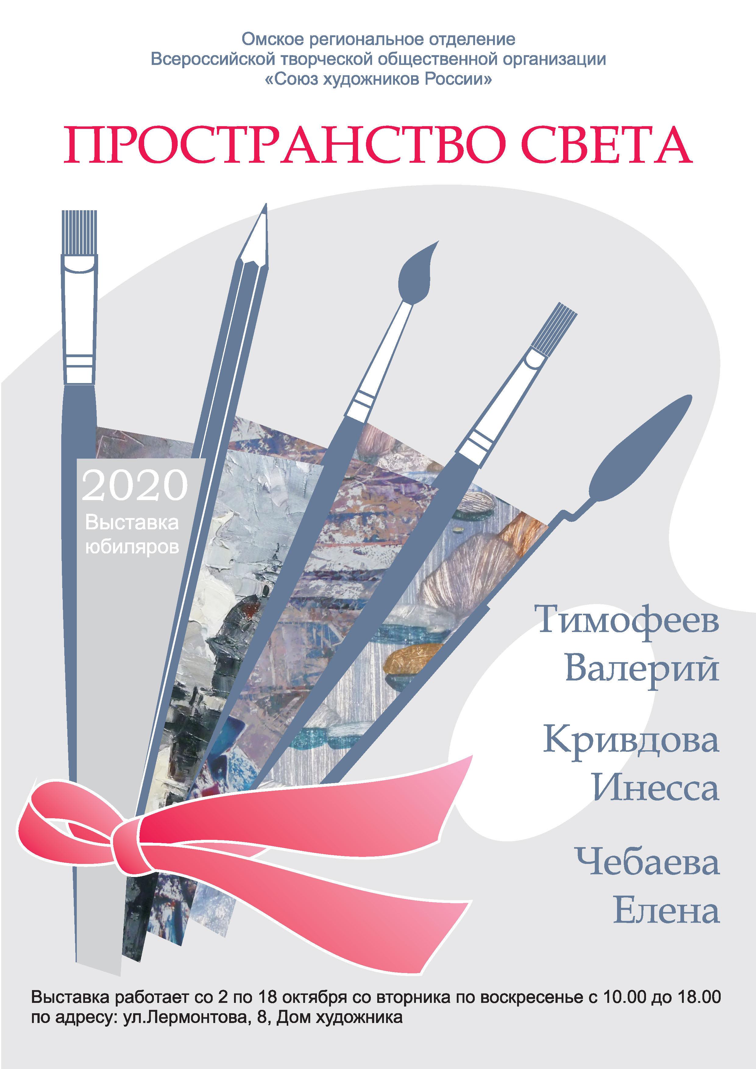 Юбилейная выставка «ПРОСТРАНСТВО СВЕТА»