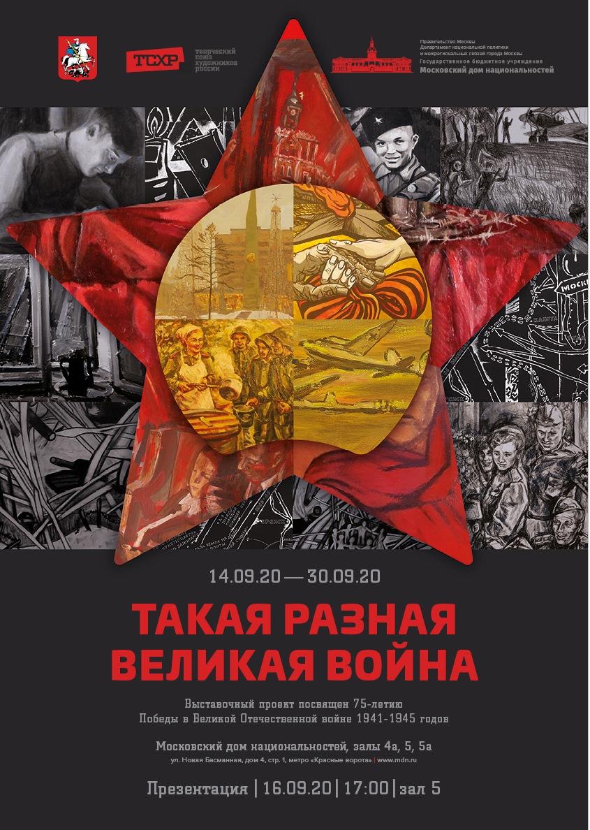 Художественная выставка «Такая разная Великая война»