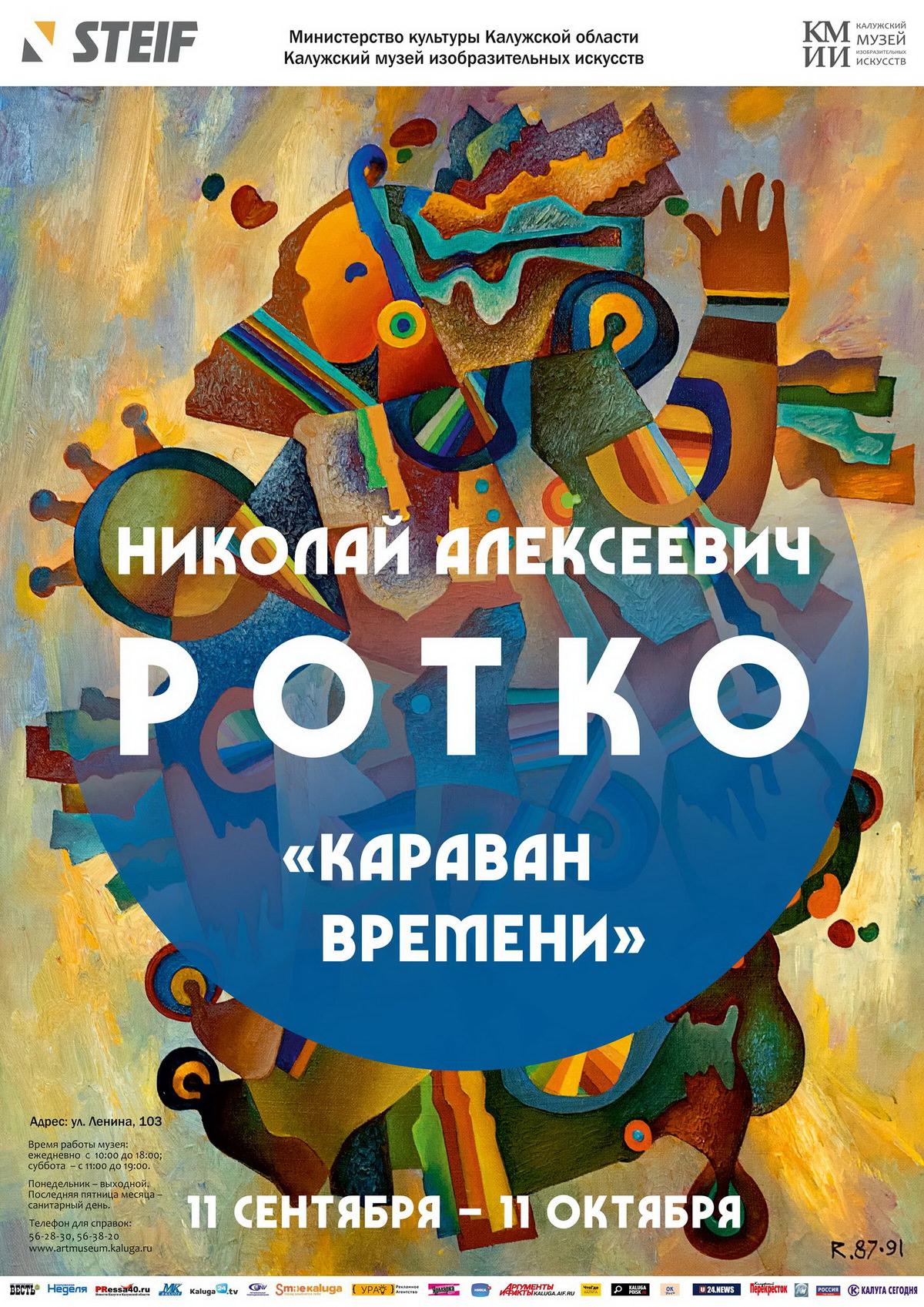 """Exposición de Nikolai Alekseevich Rothko """"Caravana del tiempo"""""""