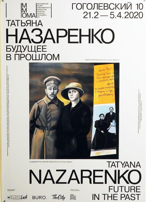 Игорь Дрёмин: Выставка Татьяны Назаренко «Будущее в прошлом»
