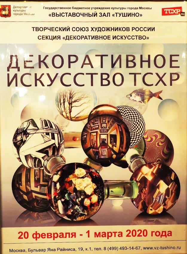 Игорь Дрёмин: Выставка секции «Декоративное искусство ТСХР»