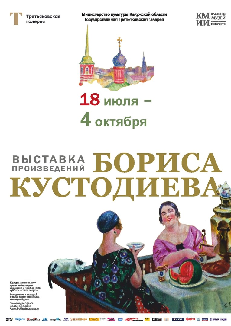 Exhibition of works by B. M. Kustodiev