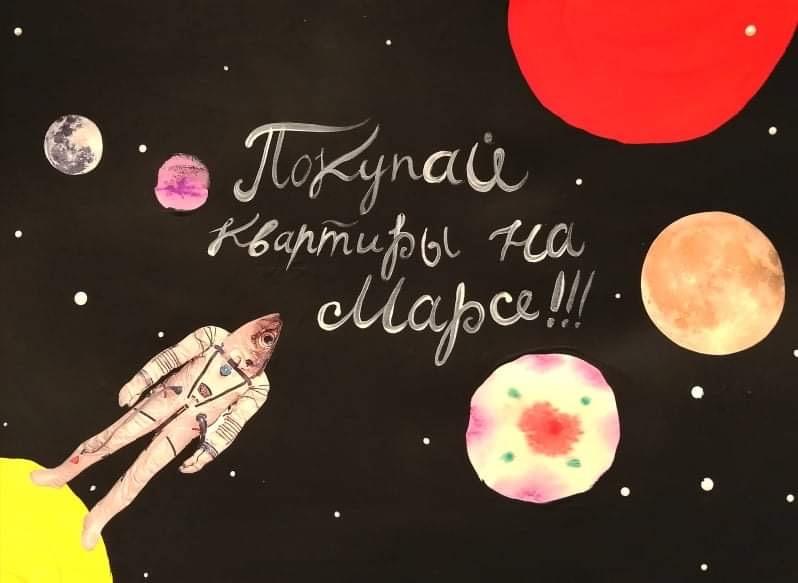 Дмитрий Запылихин. Покупай квартиры на Марсе.2021