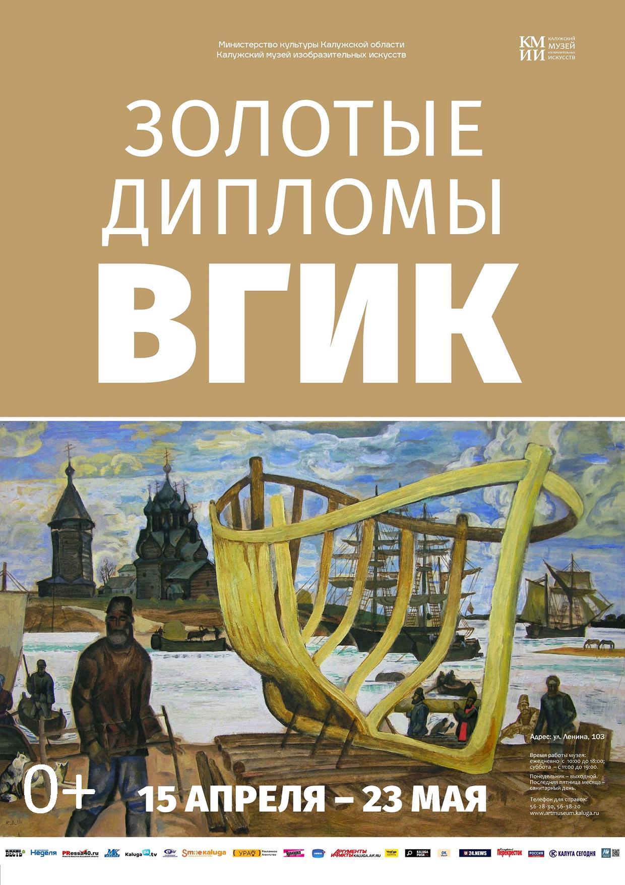 Выставка «Золотые дипломы ВГИКа» 0+