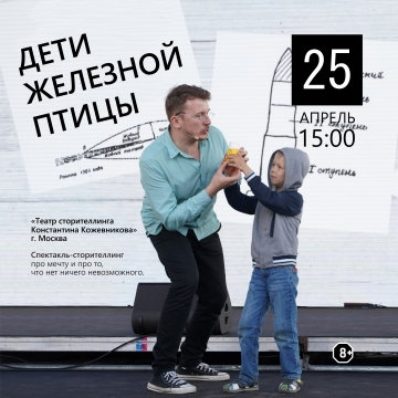 "The play ""CHILDREN OF THE IRON BIRD"""