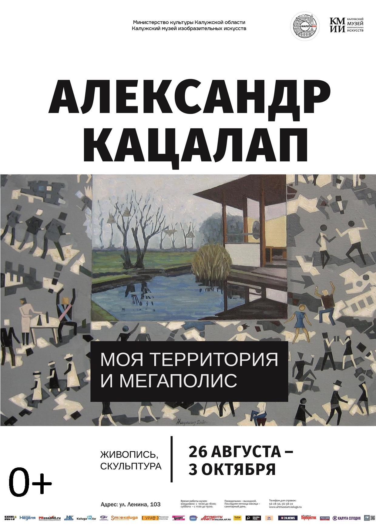 Выставка Александра Кацалапа «Моя территория и мегаполис». Живопись, скульптура