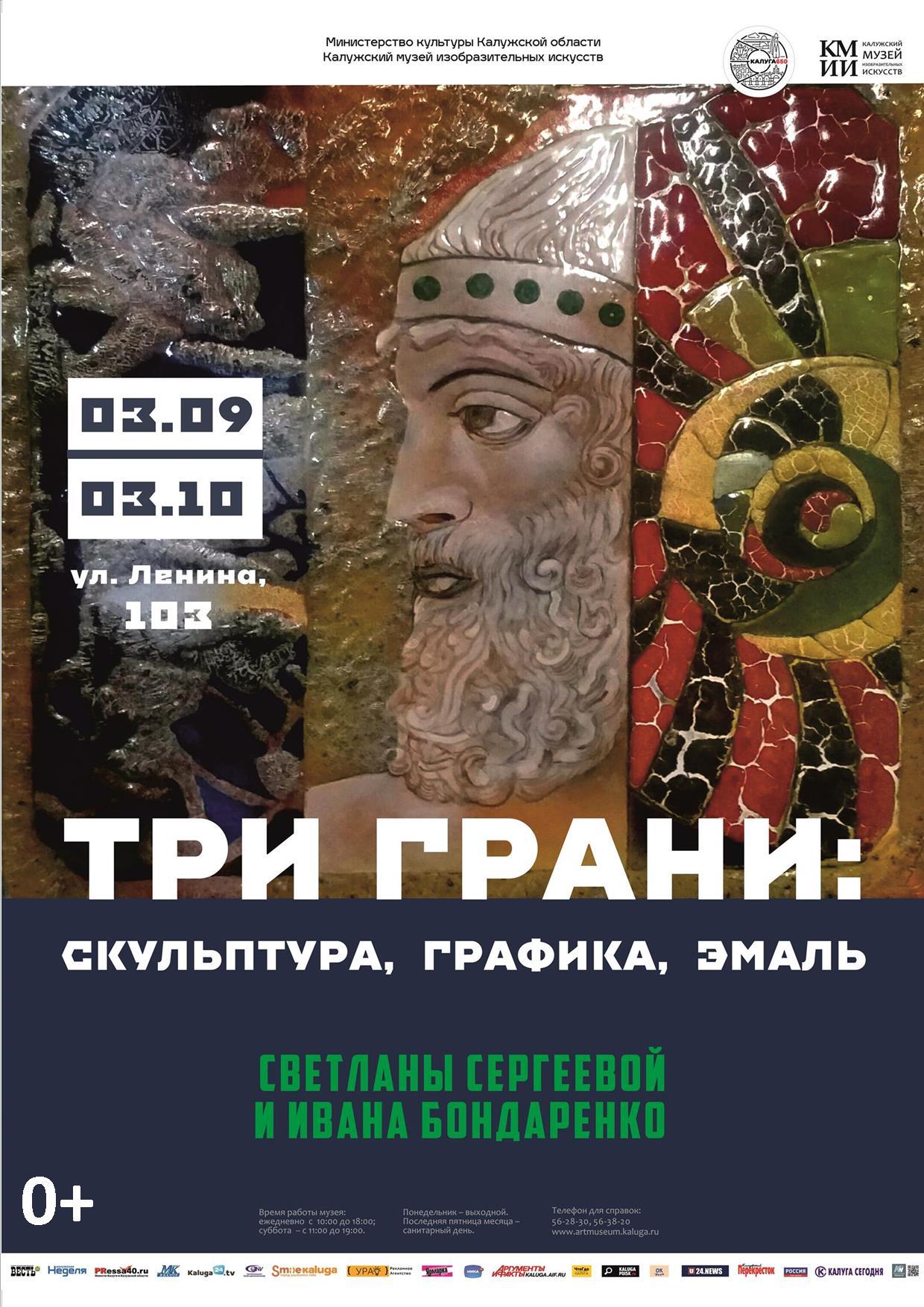 Выставка Светланы Сергеевой и Ивана Бондаренко «Три грани». Скульптура, графика, эмаль.