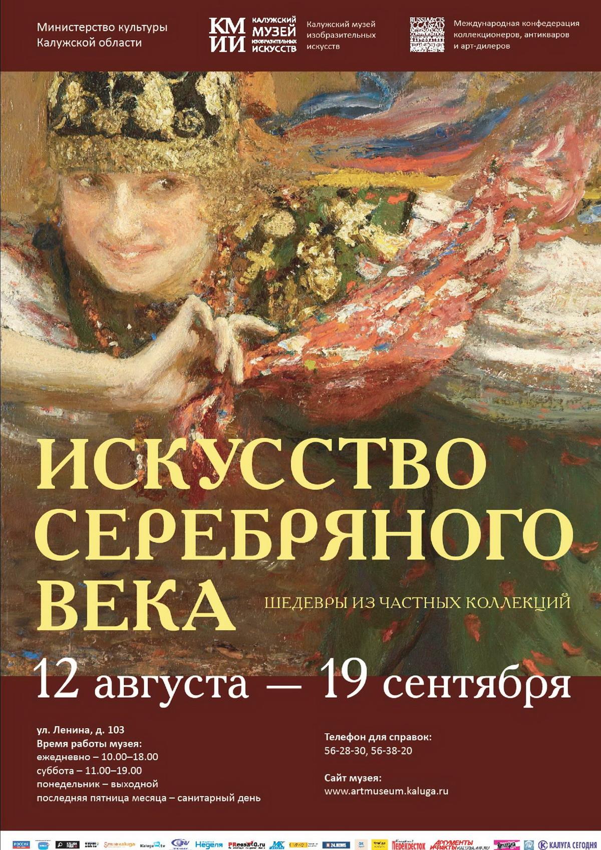 Выставка «Шедевры из частных коллекций. Искусство Серебряного века»