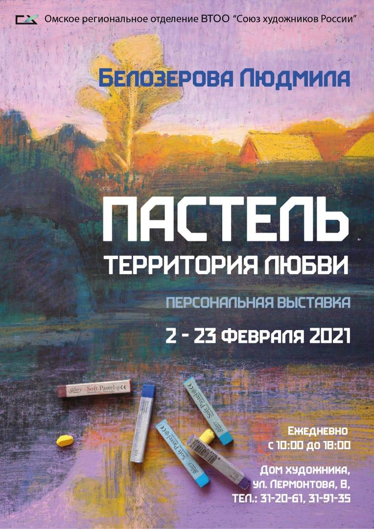 Выставка Людмилы Белозёровой «Пастель. Территория любви»