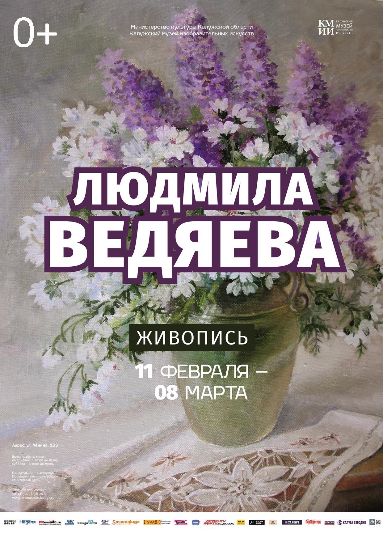"""Exhibition by Lyudmila Petrovna Vedyaeva """"Lyudmila Vedyaeva. Painting"""""""