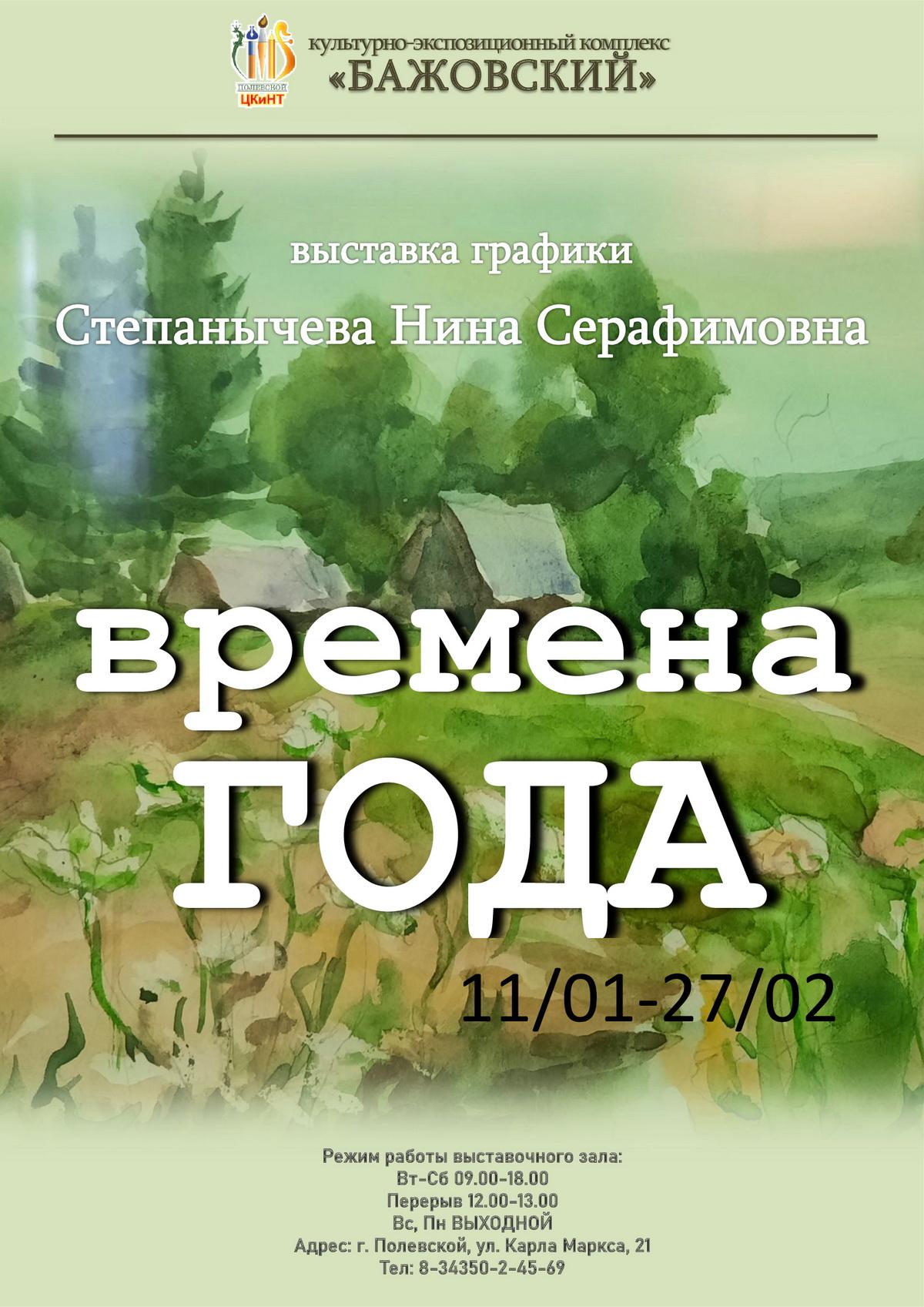 Выставка Степанычевой Нины Серафимовны «Времена года»