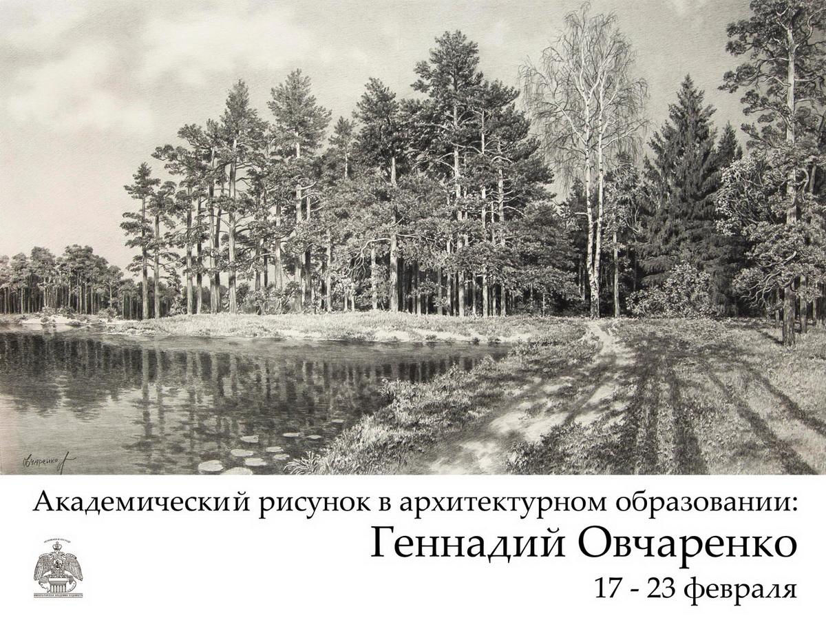 Выставка «Академический рисунок в архитектурном образовании: Геннадий Овчаренко (МАРХИ)»