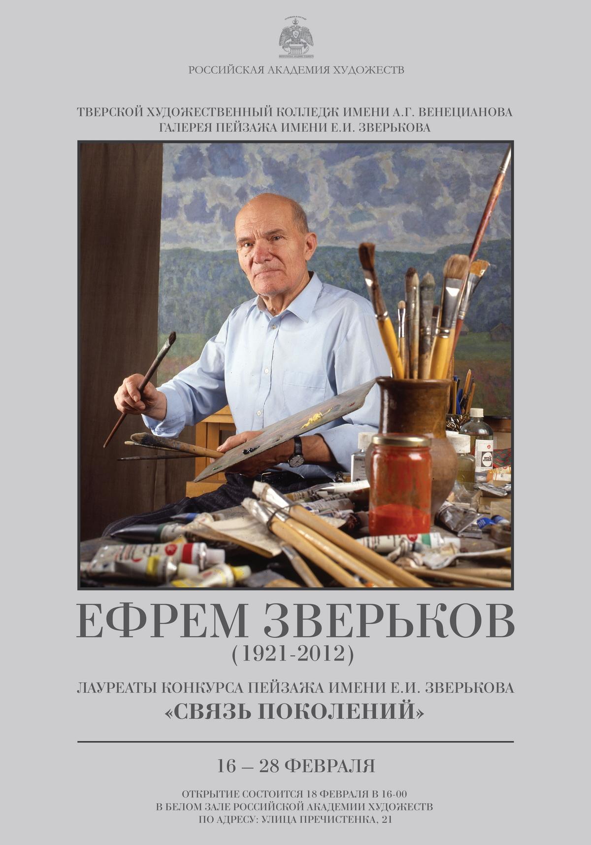"""Exposition """"Le lien des générations. Efrem Zverkov et lauréats du concours de paysage EI Zverkov"""""""