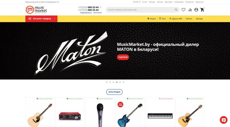 купить синтезатор в Минске