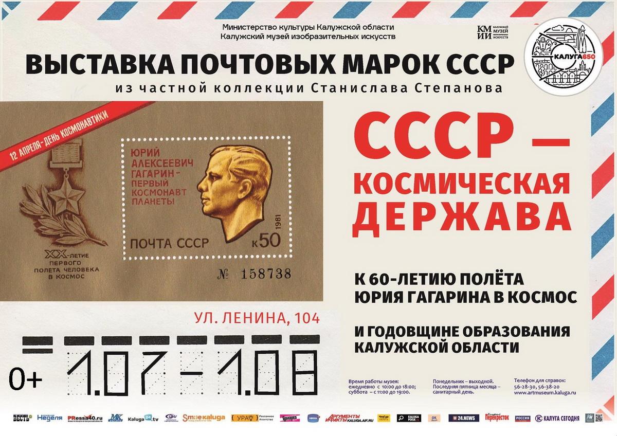Выставка почтовых марок СССР из частной коллекции Станислава Степанова «СССР – КОСМИЧЕСКАЯ ДЕРЖАВА»