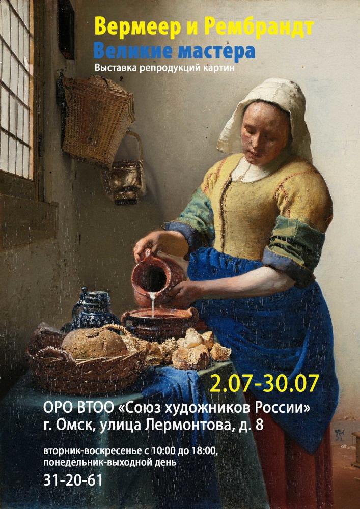 «Вермеер и Рембрандт. Великие мастера»