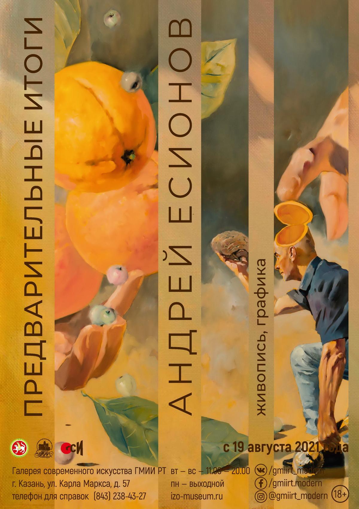 Выставка «Предварительные итоги». Андрей Кимович Есионов 18+