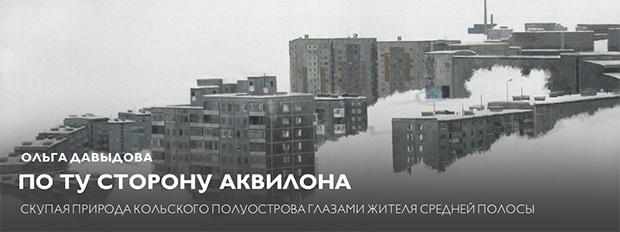Ольга Давыдова. По ту сторону Аквилона 6+
