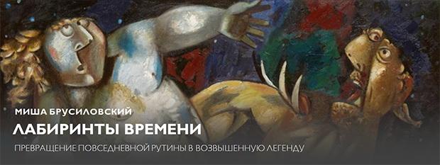 Misha Brusilovsky. Labyrinths of time 18+