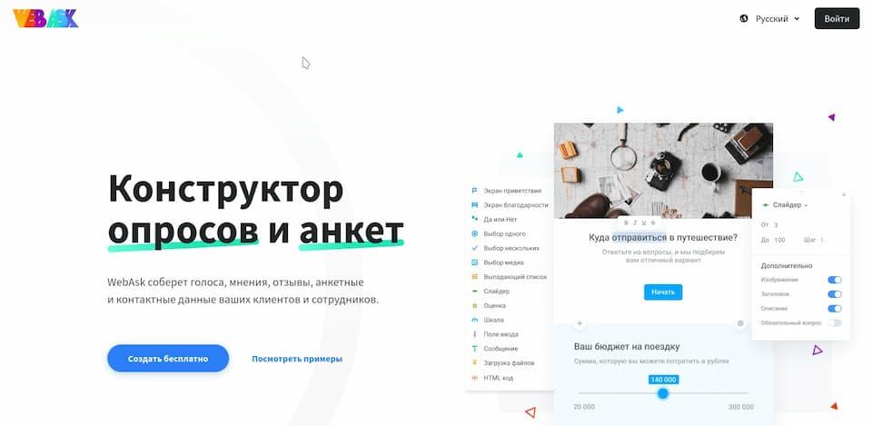 WebAsk – сервиса для создания опросов