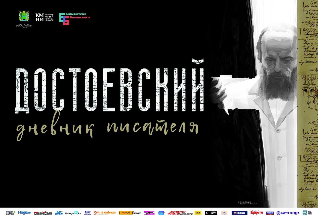 «Достоевский. Дневник писателя: выбор пути»