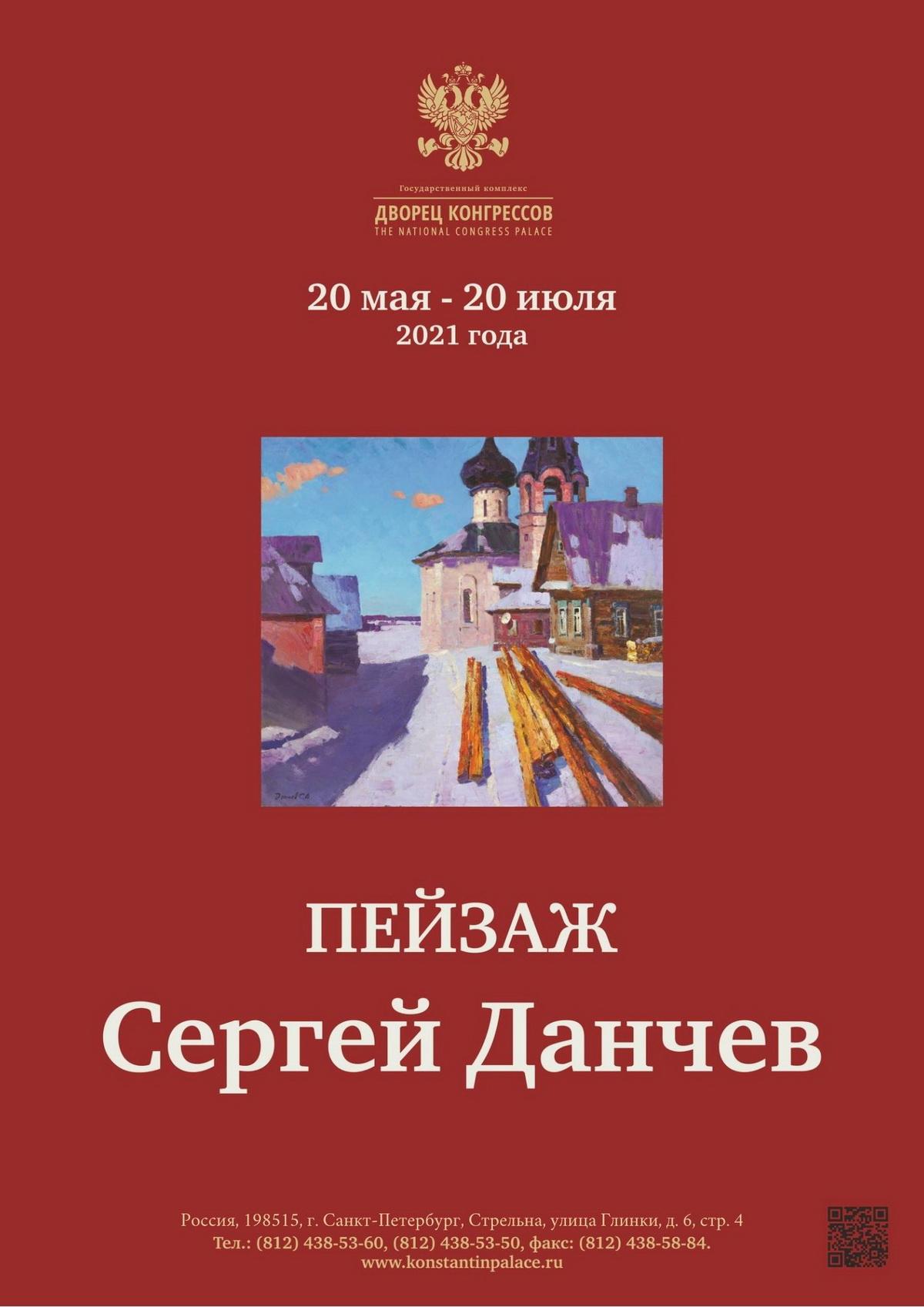 «Пейзаж». Персональная выставка Сергея Данчева