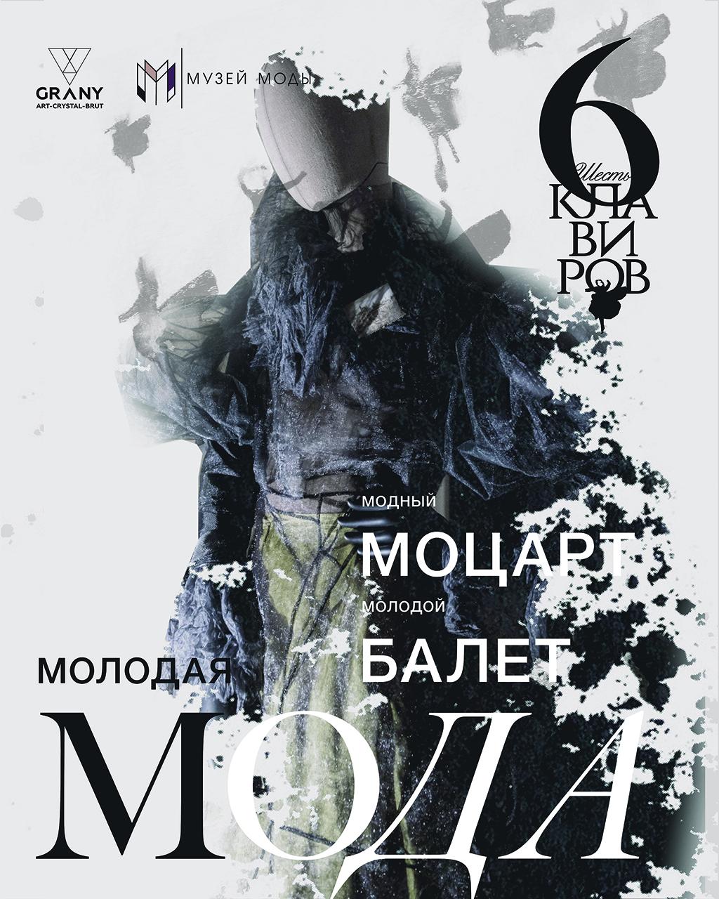 Выставка «Вечно модный Моцарт. Вечно молодой Балет. Вечно молодая Мода»
