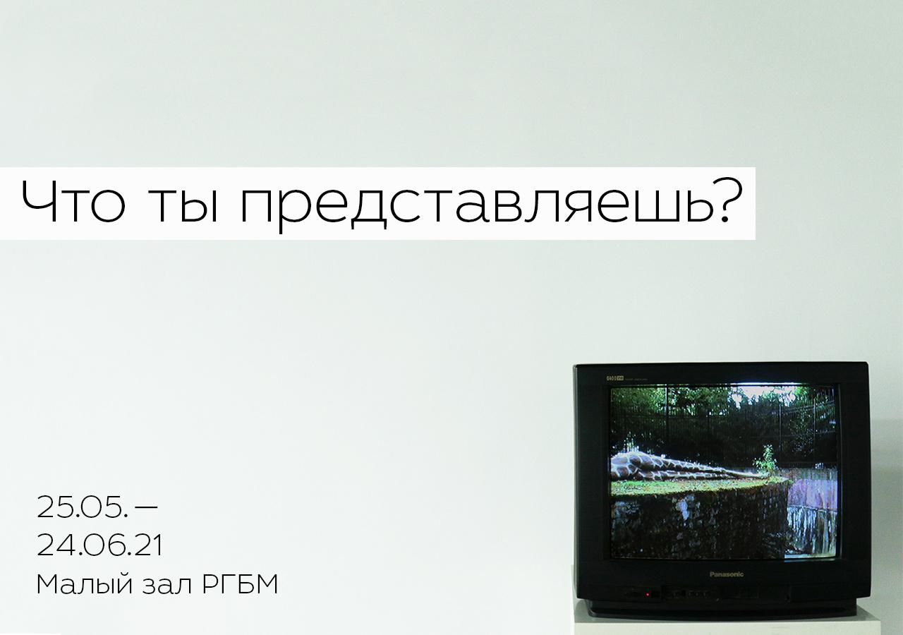 Выставка «Что ты представляешь?» 12+