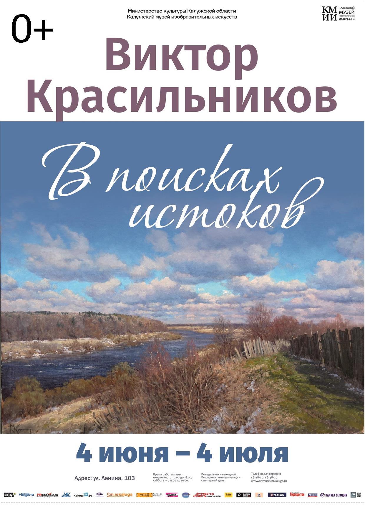 Выставка Виктора Красильникова «В поисках истоков»
