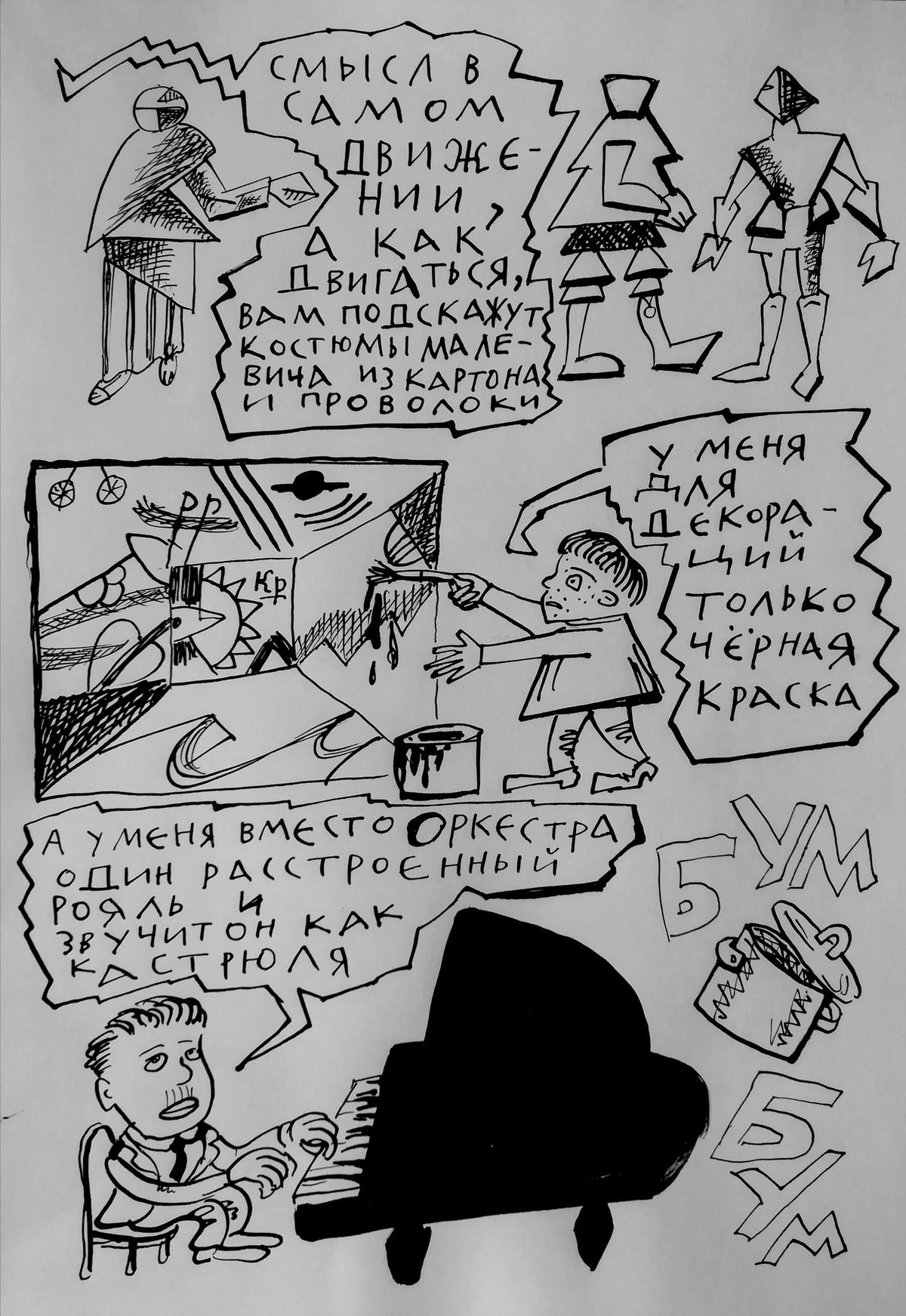 Георгий Литичевский. Рождение авангарда. Комикс. Фрагмент. 2021. Фото из архива художника