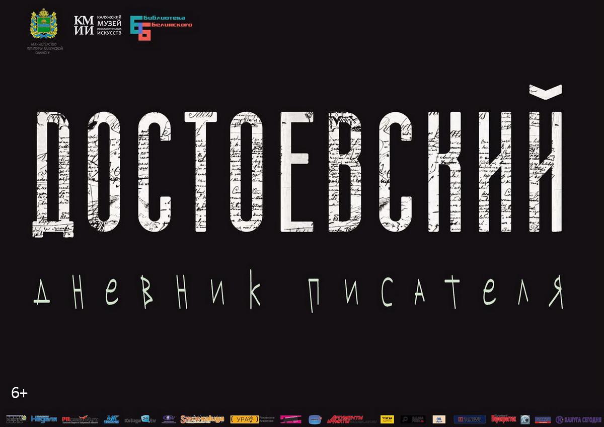 «Достоевский. Дневник писателя»