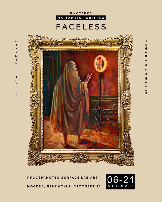 """Exhibition """"Faceless"""""""