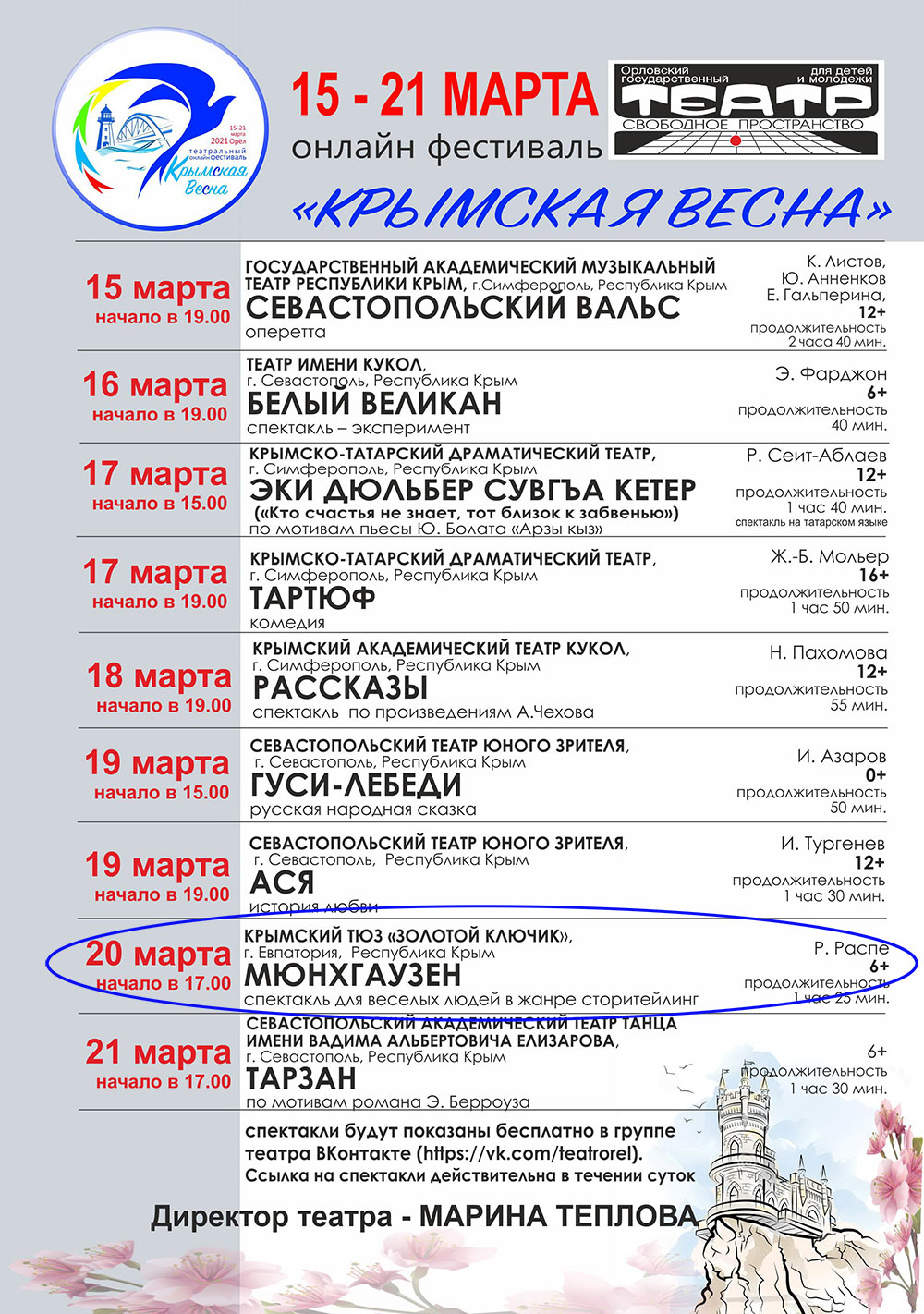"""Crimean Youth Theater will take part in the festival """"Crimean Spring"""""""