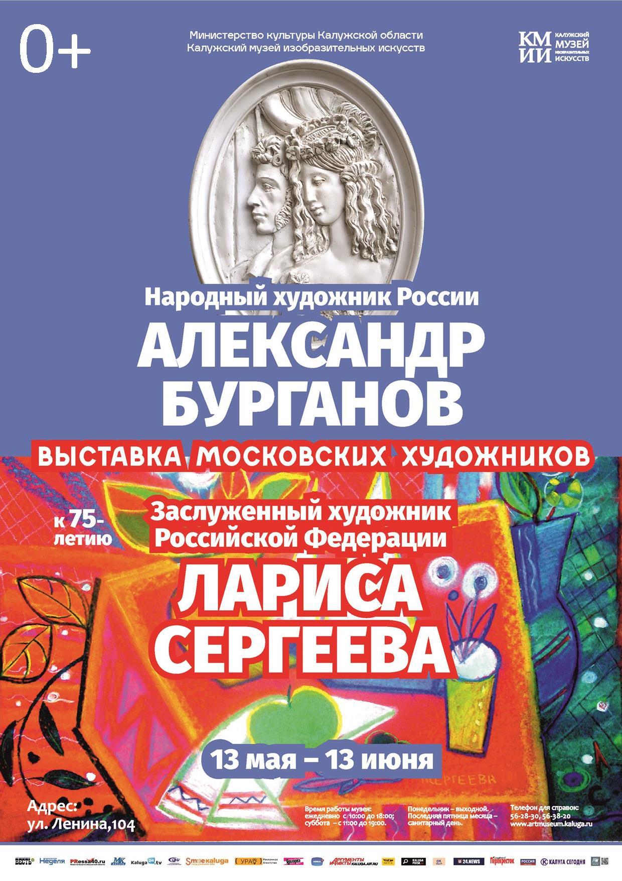 Выставка Александра Николаевича Бурганова и Ларисы Сергеевны Сергеевой 0+
