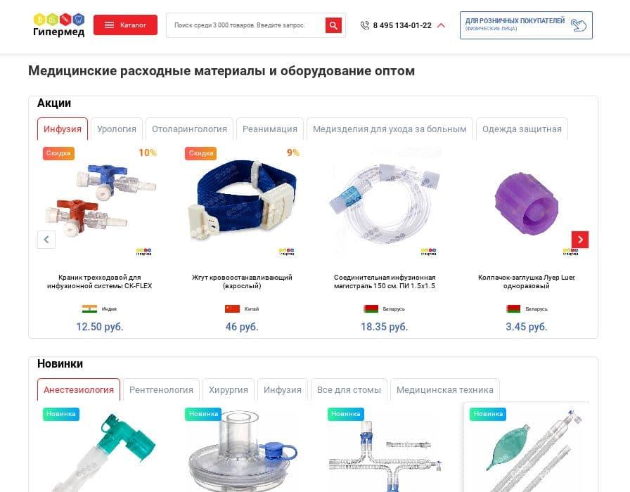 Медицинские расходные материалы и оборудование