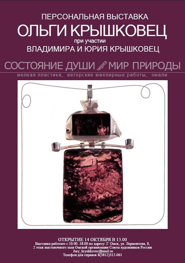 Персональная выставка Ольги Крышковец «Состояние души через мир природы»
