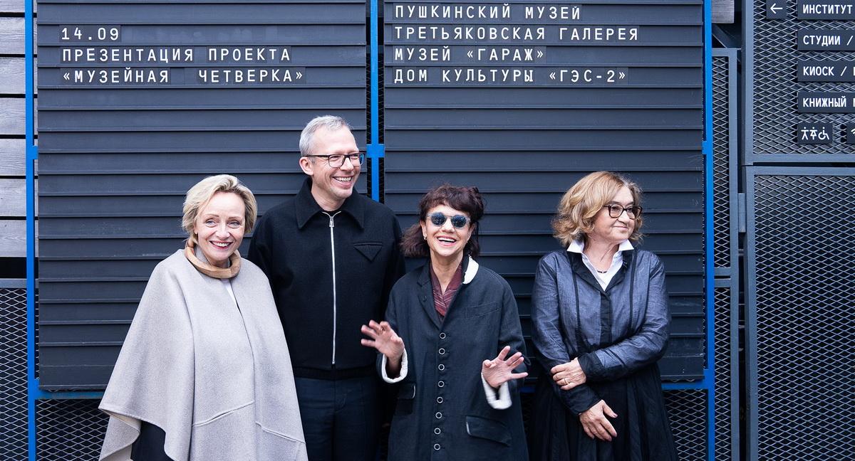 """Pushkinsky, Tretiakov Gallery, Garage et GES-2 ont fusionné dans le """"Museum Four"""""""