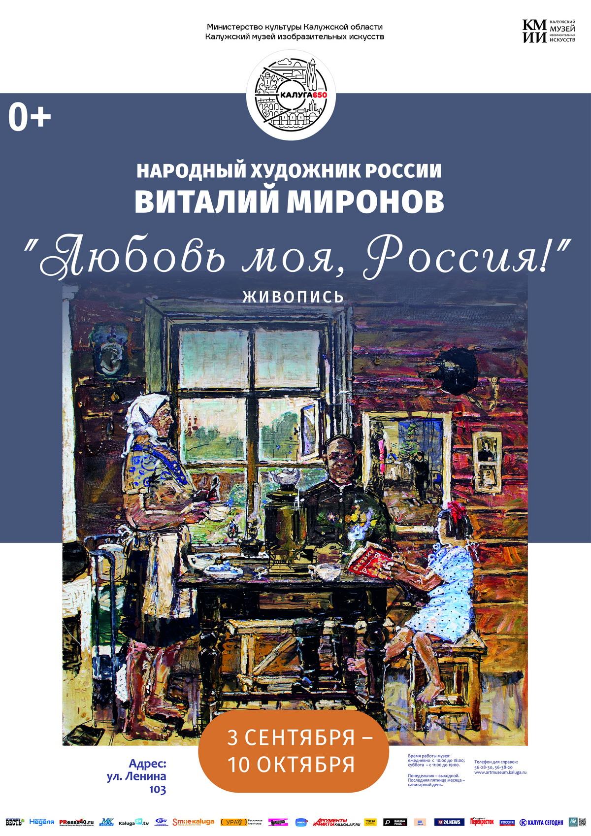 Выставка Народного художника России Виталия Миронова «Любовь моя, Россия!» 0+